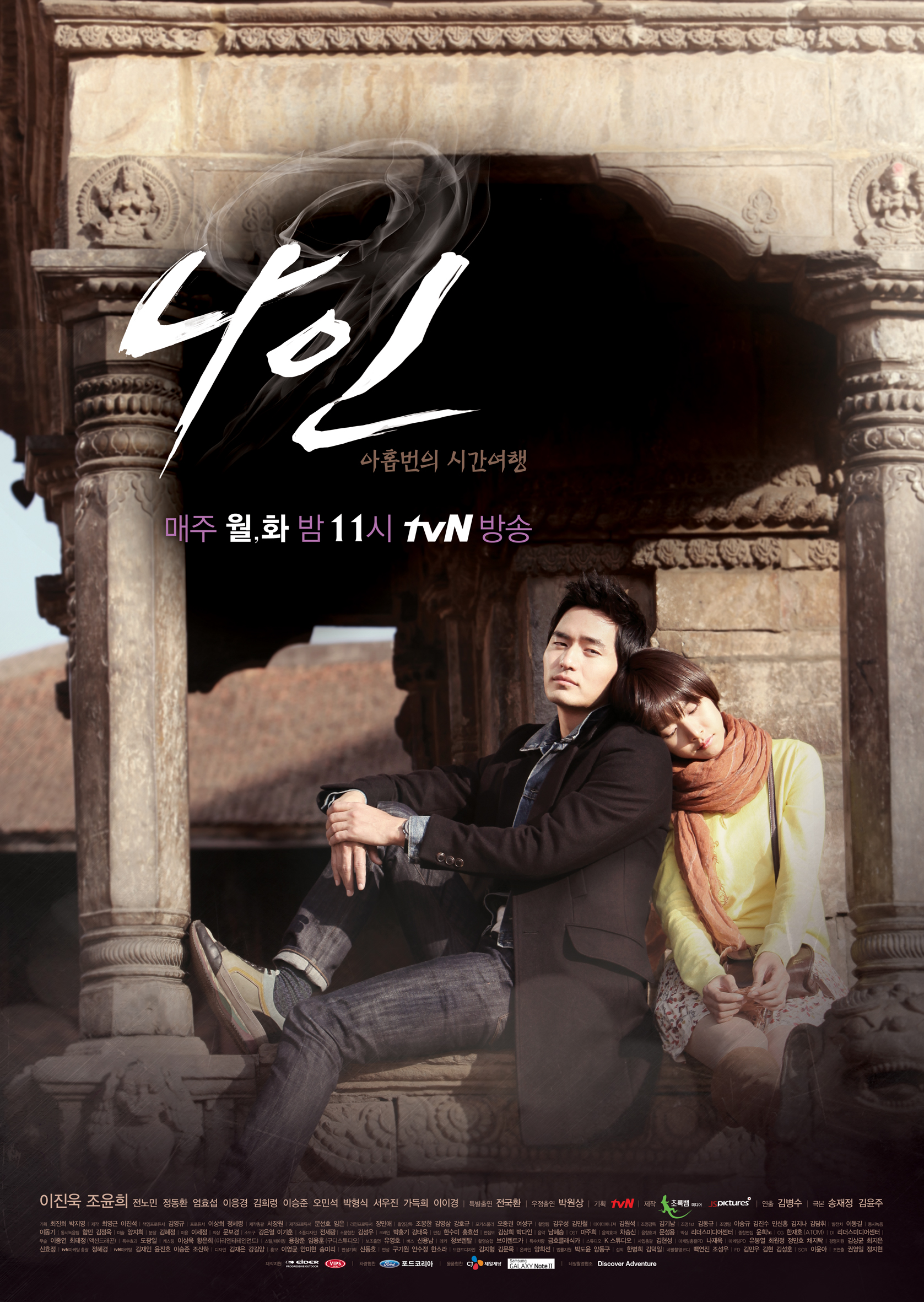 [韓劇] 나인: 아홉 번의 시간여행 (九回時間旅行) (2013) JVUYK5DXMSW7NVFE5Z2K